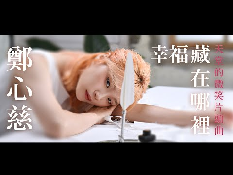 鄭心慈 Kelly Cheng《幸福藏在哪裡 The Hidden Happiness》Official Music Video -【天堂的微笑】片頭曲