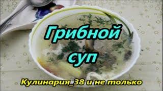 Вкуснейший грибной суп!!!