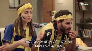 צפוף עונה 2 - דניאל הבת מנחסת