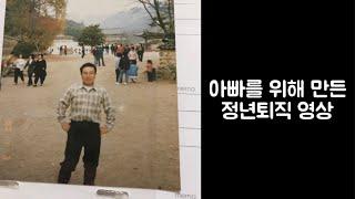 아버지 정년퇴직 영상 정년퇴임 축하영상