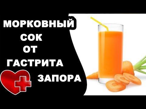 Как правильно употреблять морковный сок, чтобы избавиться от гастрита, геморроя, запора