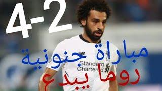 ملخص اهداف مباراة ليفربول وروما 4-2 (7-6) دوري أبطال اوروبا الليفر يدمر روما🔥جنون عصام الشوالي🔥 2-
