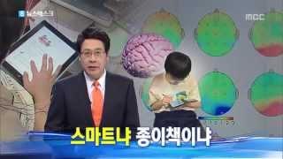 전자책이냐 종이책이냐·어린이 뇌 영향은?