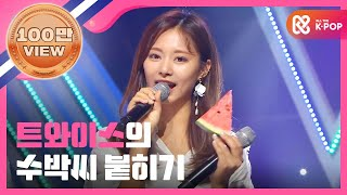 [Show Champion Behind] 트와이스 1위 공약!  수박씨???? 붙히기! (Champion Song 'TWICE' encore) l EP.100 (JPN)