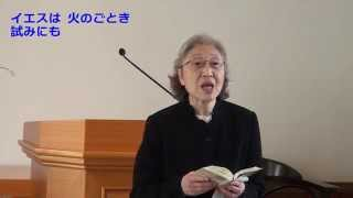 横浜港南キリスト教会 みことばの小部屋http://www7b.biglobe.ne.jp/~ma...