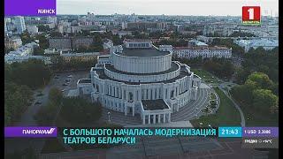 Большой театр Беларуси отмечает День рождения. Панорама