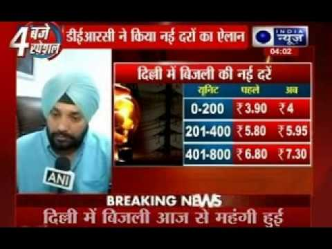 New electricity tariffs for Delhi  announced today