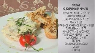 Куриный салат рецепт / Салат с курицей и грибами / Салат с куриным филе / Салат с курицей