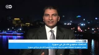 هل من الممكن أن تشارك مصر في قوات برية دولية في سوريا؟