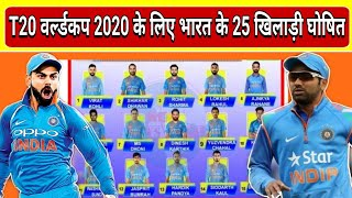 BCCI Announces India 25 Player Squad For T20 World Cup 2020    India Team Squad In T20 World Cup