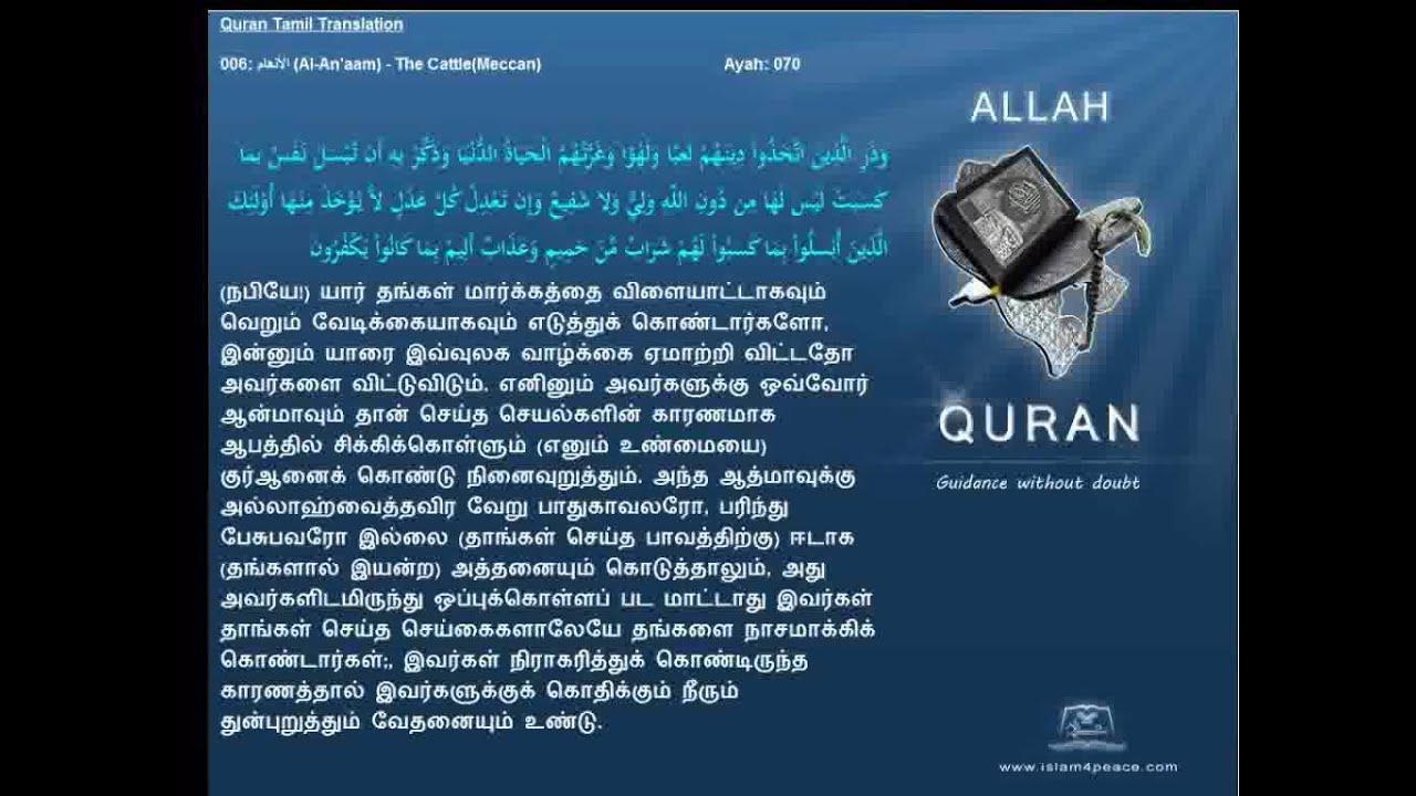 QURAN TAMIL TRANSLATION PDF DOWNLOAD