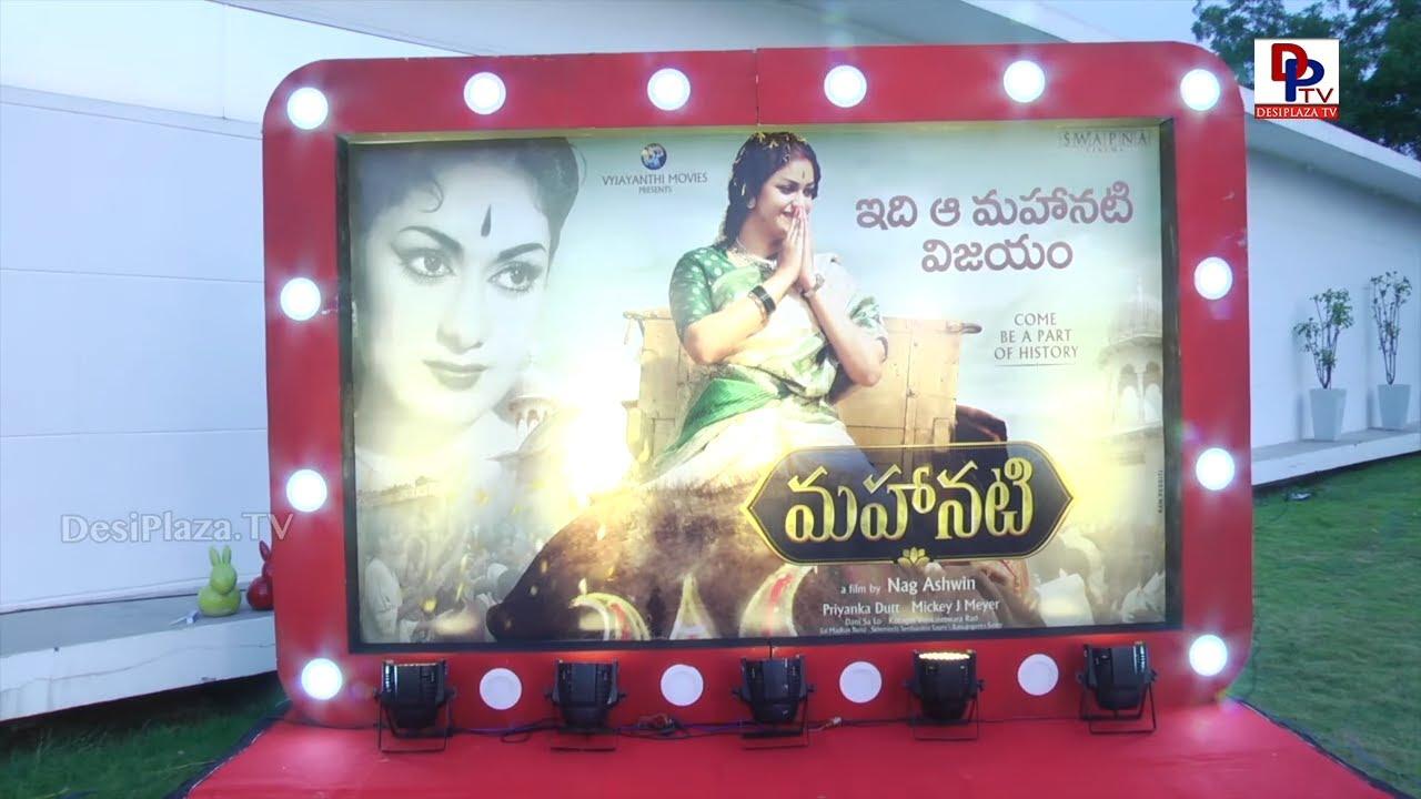 Mahanati Movie Success Party by Allu Aravind | Allu Arjun, Keerthy Suresh, Vijay Devarakonda | DPTV