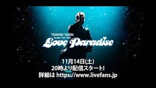TOSHIHIKO TAHARA DOUBLE 'T' TOUR 2020 Love Paradiseオンライン配信ライブ ティザー映像