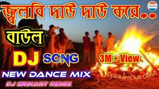 JALBI DAU DAU KORE-🔥New Dance Mix🔥||Baul Dj Song || বাউল ড্যান্স  ধামাকা ||Dj Srikant