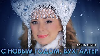 Алена Апина - С Новым Годом, Бухгалтер