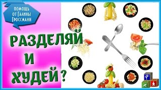 🍞 Ведет ли к похудению раздельное питание?