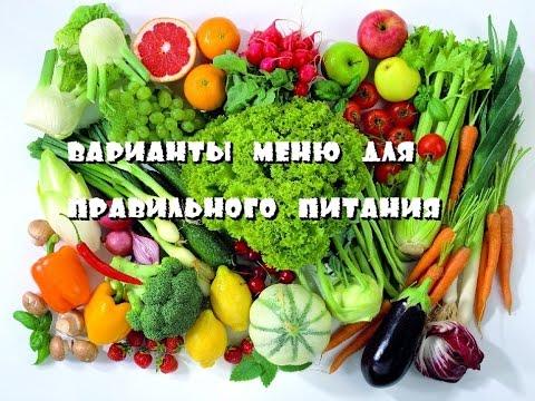 Здоровое питание — Википедия