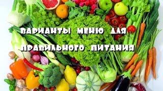Варианты меню для ПРАВИЛЬНОГО ПИТАНИЯ или, что я Ем=)