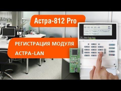 Регистрация модуля Астра-LAN в Астра-812 Pro