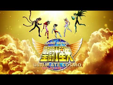 SAINT ULTIMATE 2.2 SEIYA TÉLÉCHARGER COSMO