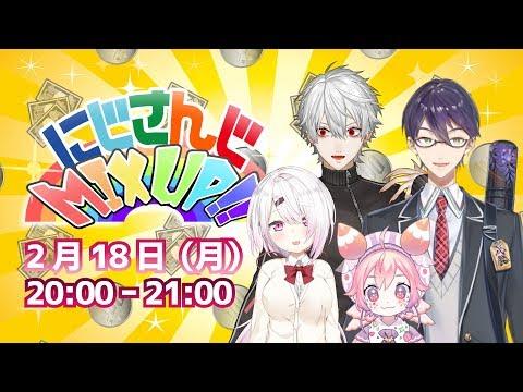 【公式番組】にじさんじMIX UP!!【#12】