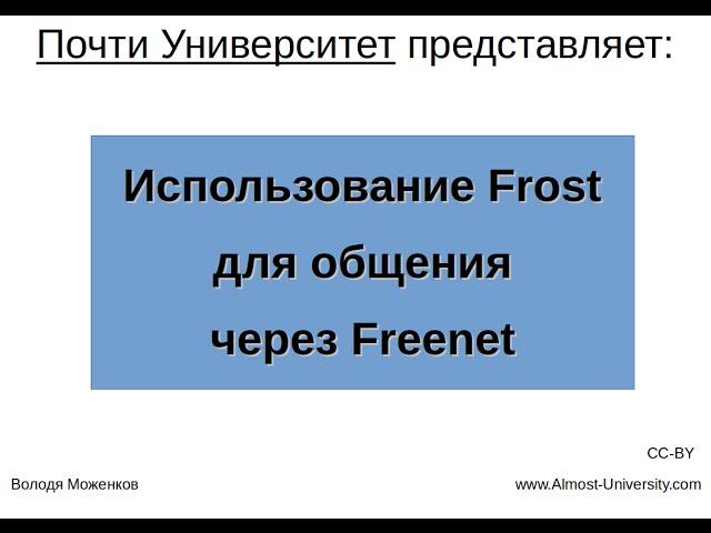 Использование Frost для общения через Freenet