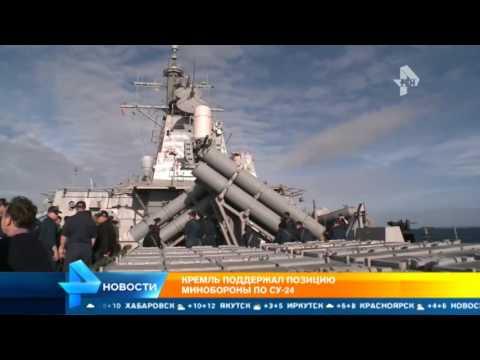 В Кремле прокомментировали инцидент с Су-24 и эсминцем 'Дональд Кук'