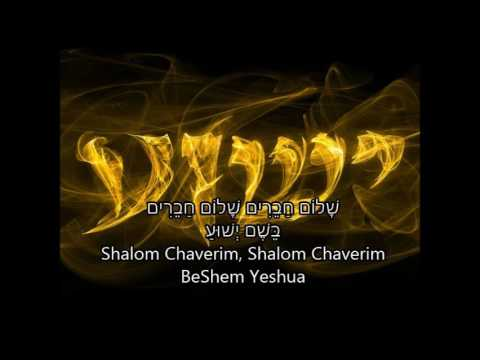 Shalom Chaverim B'Shem Yeshua