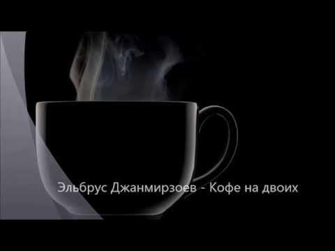 Эльбрус джанмирзоев – время youtube.