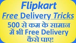 Flipkart Free Delivery Trick Under 500  Product Also | LIVE  Flipkart se Free me Delivery Kaise Kare