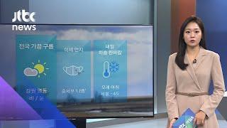 [날씨] 전국 가끔 구름…중서부 미세먼지 '나쁨' / JTBC 아침&