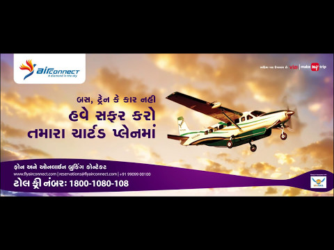Gujarat First Cheap Flight Providing Airline In Surat