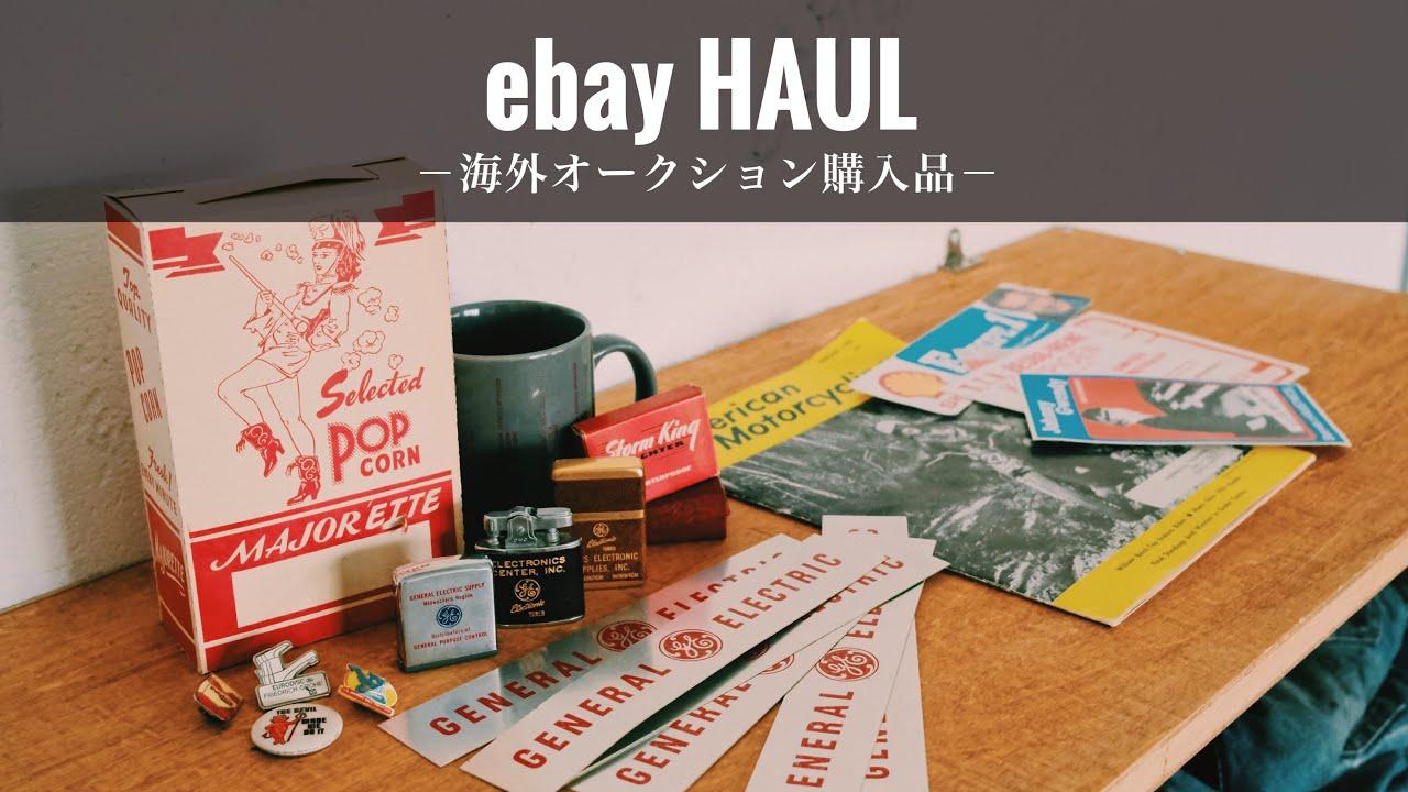 海外オークションでヴィンテージ雑貨を買う。ebay/vintage/インテリア/購入品紹介