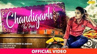 New Haryanvi Song 2018 : Chandigarh Ka Pani || Sonika Singh & Naresh Jakhar | AK Jatti, TR #Sonotek