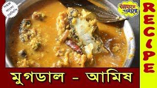 Moong Dal with fish | Non veg Moong Dal