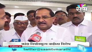 Radhakrishna Vikhe Patil on Onion Potato as Essential Commodities
