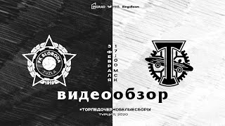 Видеообзор контрольного матча Слобода Тузла Торпедо Москва 2 1 2 1
