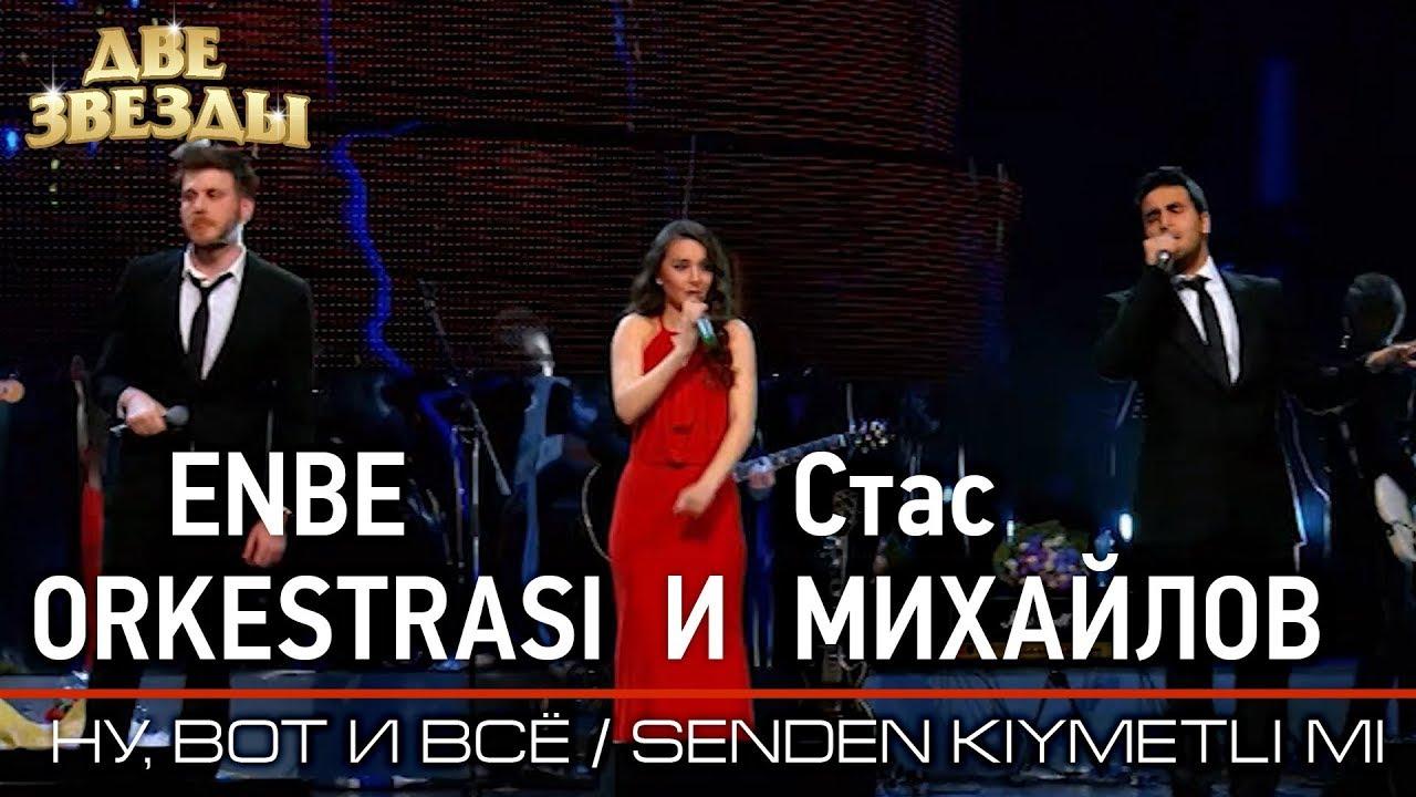 Группа ENBE ORKESTRASI и Стас МИХАЙЛОВ - Ну, вот и все - Лучшие Дуэты \ Best Duets
