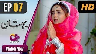Bohtan - Episode 7 | Aplus ᴴᴰ Dramas | Sanam Chaudry, Abid Ali | Pakistani Drama