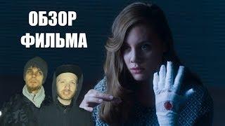 Тело (Замена) / Replace - обзор фильма (2018)