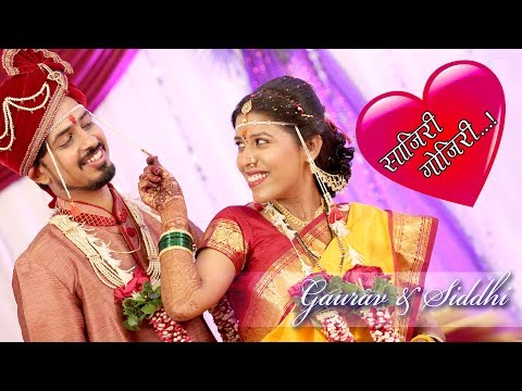 साजिरी गोजिरी | Sajiri Gojiri | Marathi Cinematic Wedding Highlight | Gaurav & Siddhi