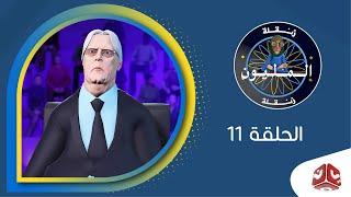 زنقلة والمليون | البرنامج السياسي الساخر | الحلقة 11 | يمن شباب