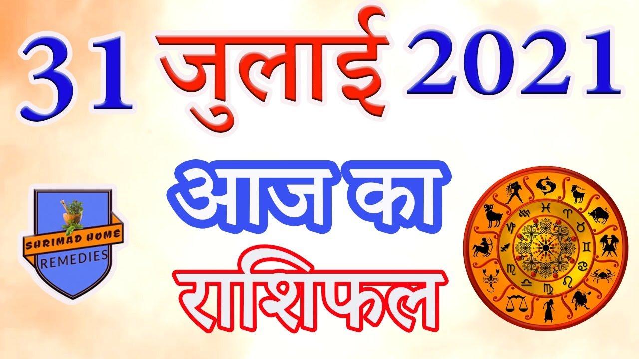 आज 31st जुलाई 2021 का राशिफल// मेष से मीन राशि तक//Rashiphal of 31st July'21 for all 12 rashis//Upay