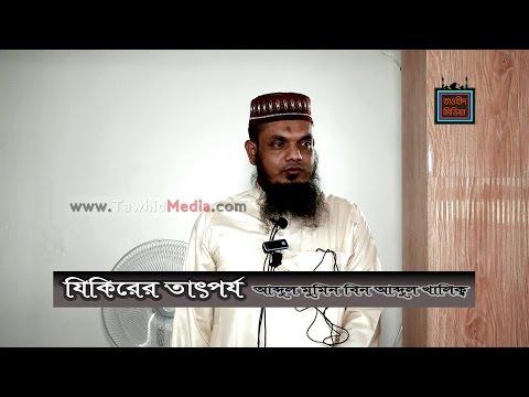 265 Jumar Khutba Zikirer Tatporzo by Abdul Mumin bin Abdul Khalik