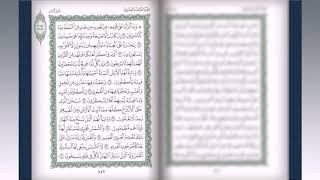 Al-Quran Al-Kareem juzz 23 (full)