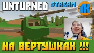 Unturned  Stream  НА ВЕРТУШКАХ !!!
