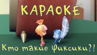"""Караоке для детей - Кто такие Фиксики? (песенка из мультфильма""""Фиксики"""")"""