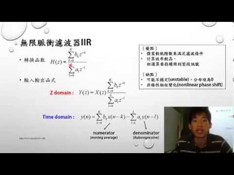 [2013.11.08 Lesson7-session3]無限脈衝濾波器(IIR)
