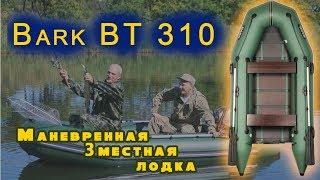 Надувная лодка Барк BT-310  ( Bark BT 310 ) : Видеообзор