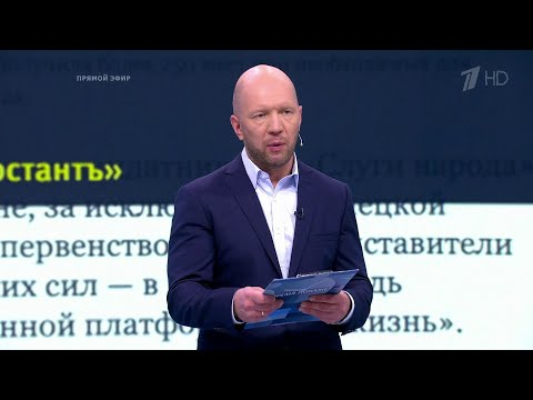 Украина на распутье. Время покажет. Фрагмент выпуска от 23.07.2019